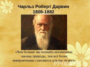 Картинки по запросу Чарльз Дарвин