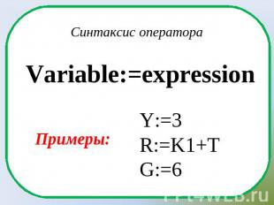 Синтаксис оператораVariable:=expressionПримеры