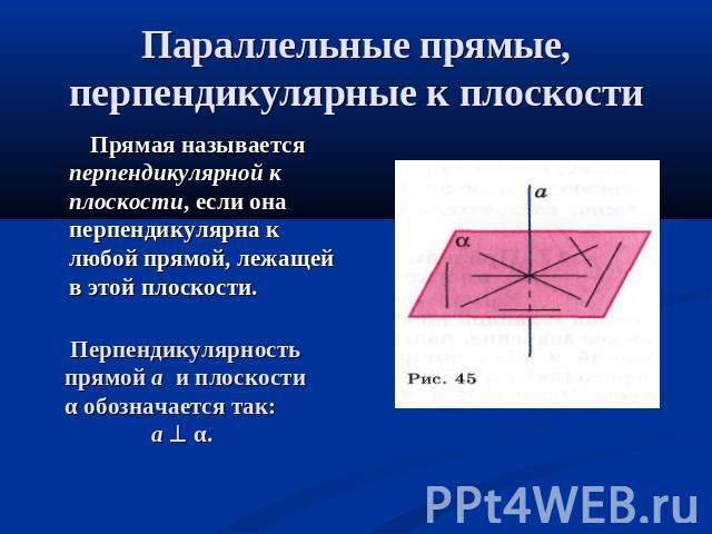 или стоит прямая называется перпендикулярной к плоскости если она перпендикулярна термобелья Craft Baselayer