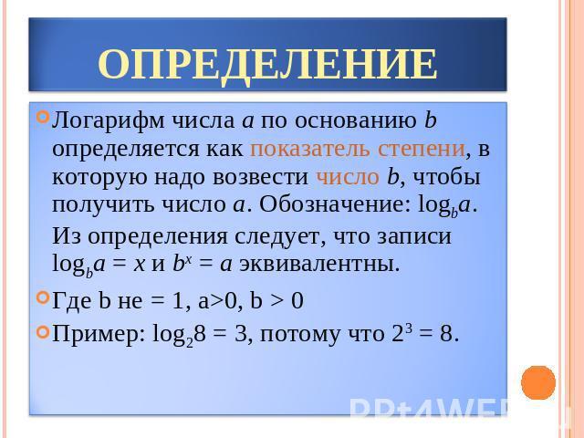 смешные сформулируйте основное логарифмическое свойство изящный