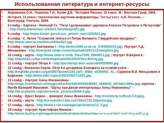 История россии 10 класс журавлева тест к главе