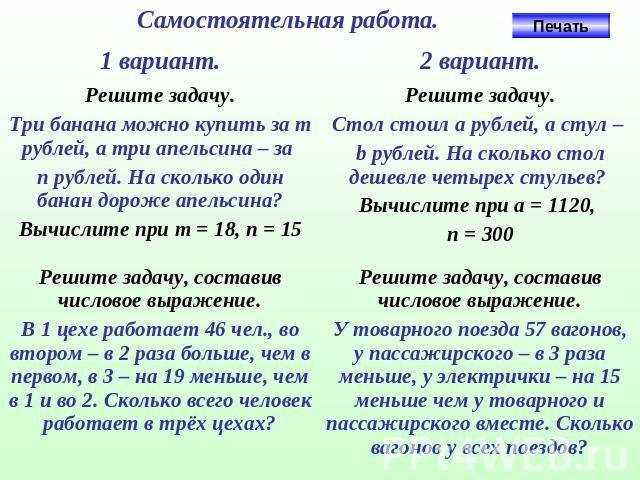 Решите задачу составляя п 5555 16 решить задачу
