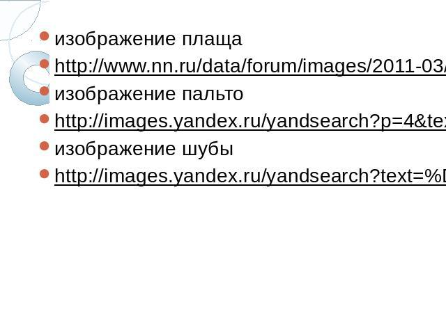 изображение плащаизображение плащаhttp://www.nn.ru/data/forum/images/2011-03/33536963-as.jpgизображение пальтоhttp://images.yandex.ru/yandsearch?p=4&text=%D0%BA%D0%B0%D1%80%D1%82%D0%B8%D0%BD%D0%BA%D0%B0%20%D0%BF%D0%B0%D0%BB%D1%8C%D1%82%D0%BE&…
