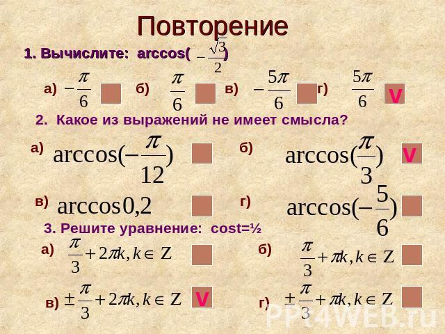 Арккосинус и решение уравнения cost a самостоятельная книжные скидки