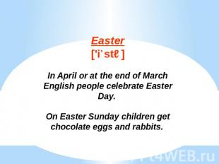 In April or at the end of March English people celebrate Easter Day. On Easter S