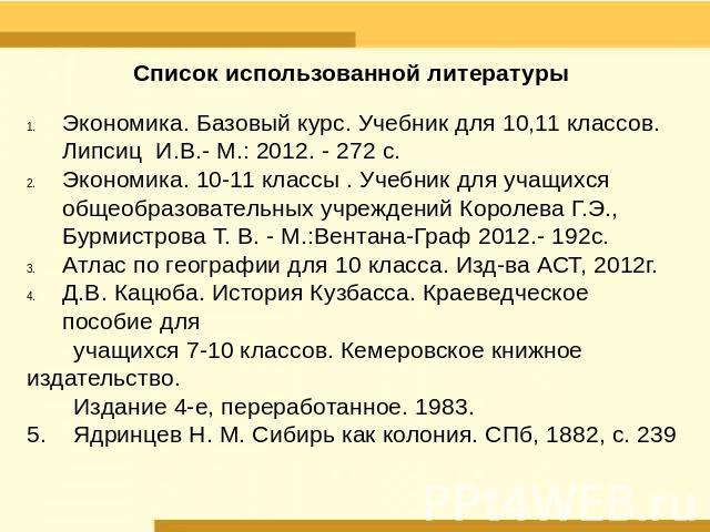 Умк по экономике 10-11 класс липсиц