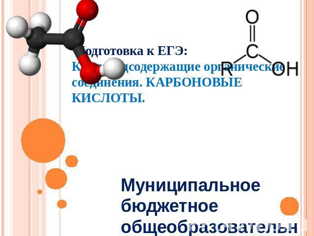 Контрольная работа кислородсодержащие органические соединения 10 класс ответы