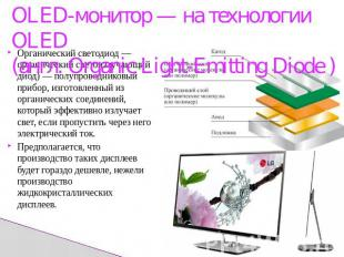 OLED-монитор — на технологии OLED(англ. Organic Light-Emitting Diode )Органическ