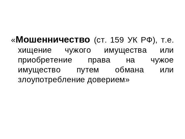 Приор Продакшн, статья 159 ч 4 ук рф оплате ЖКУ