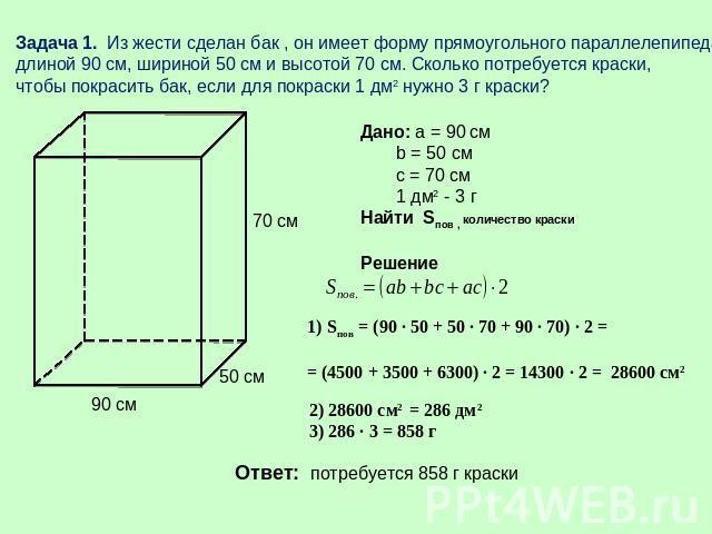 Решение задач параллелипипед решение задачи реши если силен