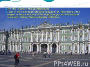 My trip I spent in the St. Petersburg.I was in the Hermitage. State Hermitage in