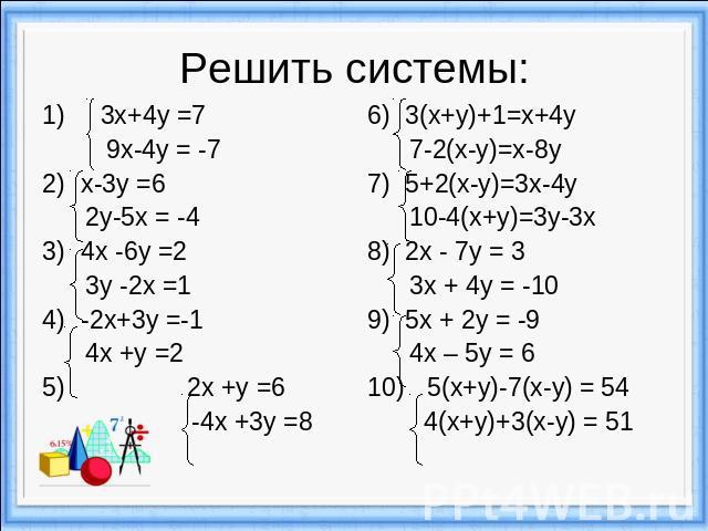 Решебник решение уравнения 14 и 11у(5у 3у)=8136 можно х-(8х+3х)=1512