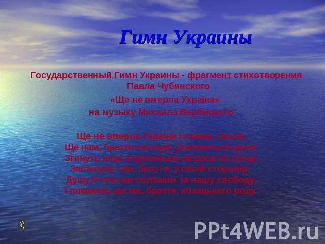 Гимн украины в хорошем качестве скачать.