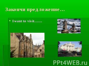 I want to visit…….I want to visit…….
