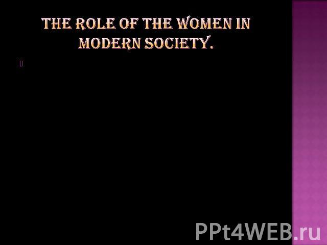 modern young women and their role in a society essay The role of government in modern us society: say about the expanded role of our modern government despite these dire predictions and their resulting.