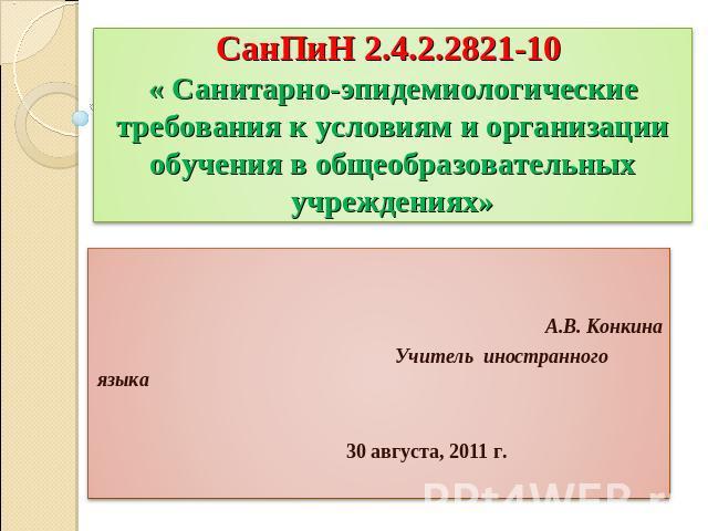 Санпин 2.4.2.2821-10