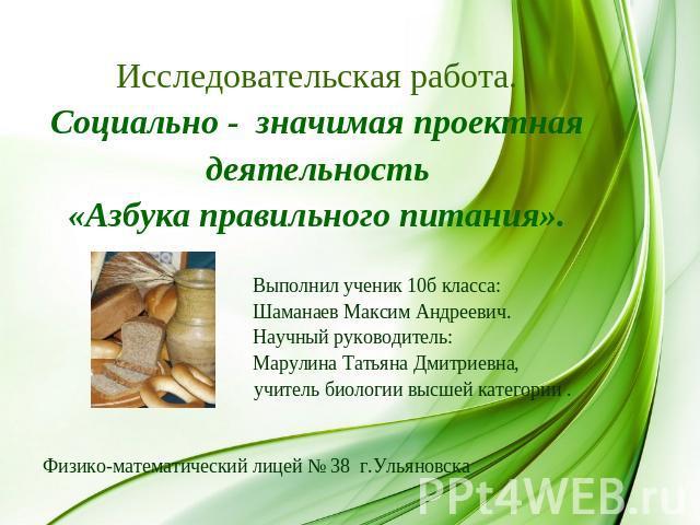 3482bfd45a18 Социально - значимая проектнаядеятельность«Азбука правильного питания».  Выполнил ученик 10б