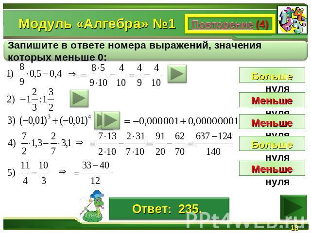 Алгебра первое значение
