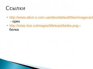 http://www.alkor-s.com.ua/sites/default/files/imagecache/img_120x120/funduk_imgs