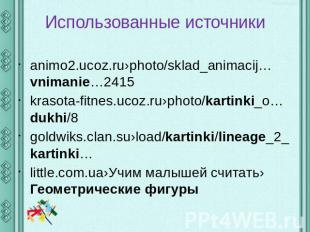 Использованные источникиanimo2.ucoz.ru›photo/sklad_animacij…vnimanie…2415krasota