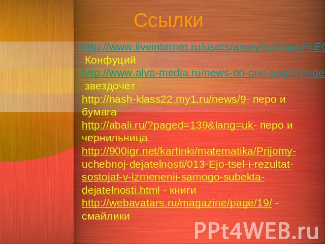 http://www.liveinternet.ru/users/amayfaar/tags/%EC%F3%E4%F0%EE%F1%F2%FC/- Конфуцийhttp://www.alva-media.ru/news-on-one-page?page=239- звездочетhttp://nash-klass22.my1.ru/news/9- перо и бумагаhttp://abali.ru/?paged=139&lang=uk- перо и чернильницаhttp…