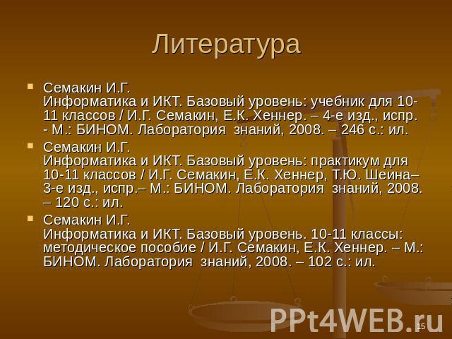 хеннер,семакин скачивания без решебник информатике класс по 10-11