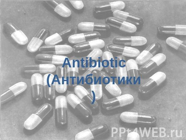 Antibiotic (Антибиотики)