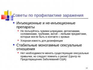 Советы по профилактике заражения Инъекционные и не-инъекционные препараты Не пол