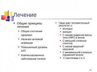 Лечение Общие принципы лечения Общее состояние здоровья Наличие активной инфекци
