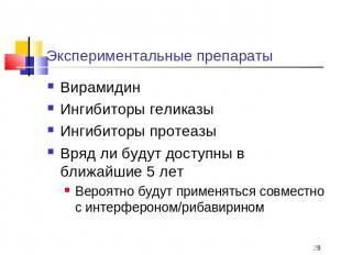 Экспериментальные препараты Вирамидин Ингибиторы геликазы Ингибиторы протеазы Вр