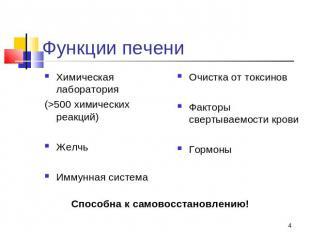 Функции печени Химическая лаборатория (>500 химических реакций) Желчь Иммунная с