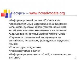 Ресурсы – www.hcvadvocate.org Информационный листок HCV Advocate Образовательные