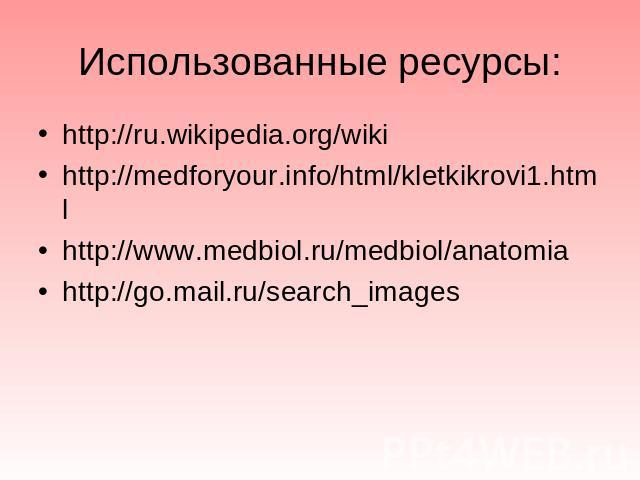 http://ru.wikipedia.org/wiki http://ru.wikipedia.org/wiki http://medforyour.info/html/kletkikrovi1.html http://www.medbiol.ru/medbiol/anatomia http://go.mail.ru/search_images
