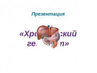 Презентация на тему: «Хронический гепатит» Специльность 060101 «Лечебное дело» Д