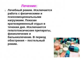 Лечение: Лечебный режим. Исключается работа с физическими и психоэмоциональными