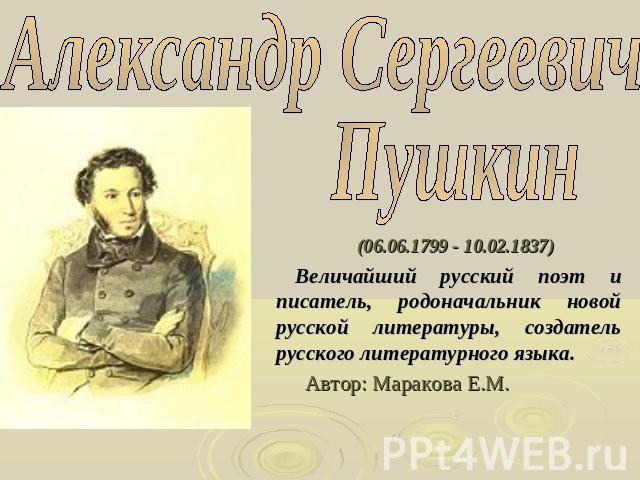 Шаблон для презентации пушкин скачать бесплатно
