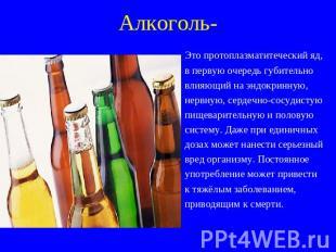 Доклад влияние алкоголя на организм человека кратко 4982
