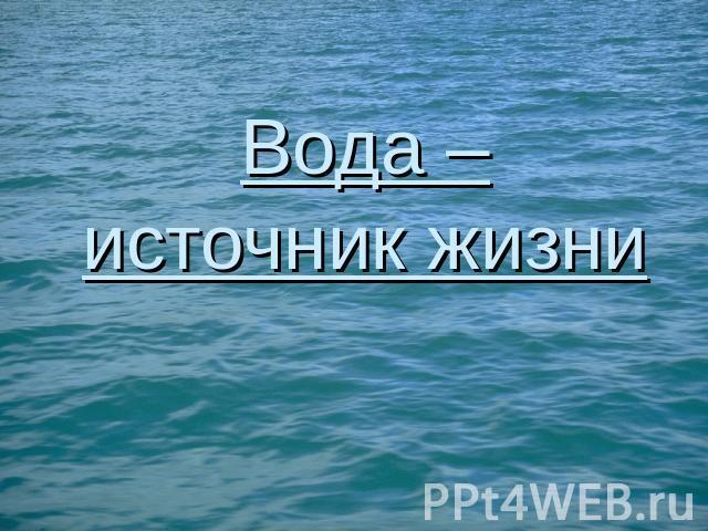 Вода источник жизни реферат 4347