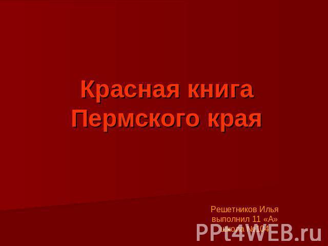 Красная книга пермского края скачать