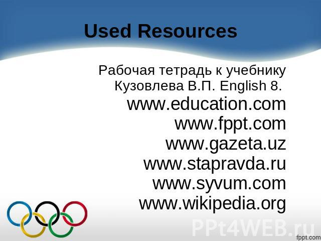Used Resources