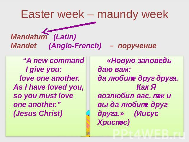 "Easter week – maundy week ""A new command I give you: love one another. As I have loved you, so you must love one another."" (Jesus Christ) «Новую заповедь даю вам: да любите друг друга. Как Я возлюбил вас, так и вы да любите друг друга.» (Иисус Христос)"