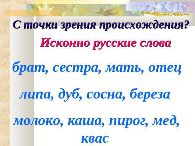 Русский язык исконно русские слова 5 класс решебник
