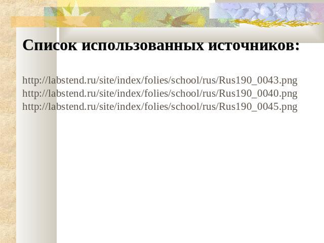 Список использованных источников: http://labstend.ru/site/index/folies/school/rus/Rus190_0043.png http://labstend.ru/site/index/folies/school/rus/Rus190_0040.png http://labstend.ru/site/index/folies/school/rus/Rus190_0045.png