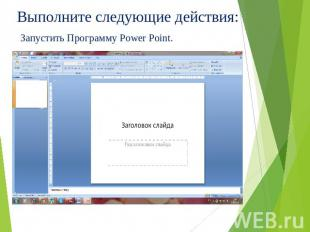 Запустить Программу Power Point. Запустить Программу Power Point.