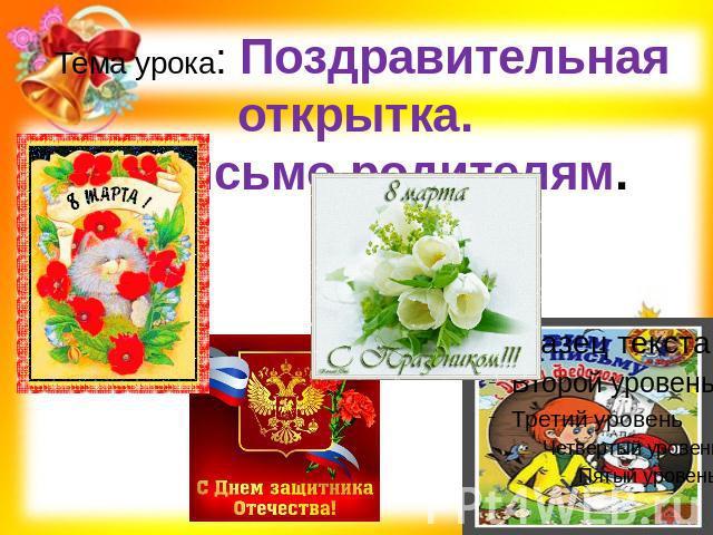 Поздравительная открытка урок 2 класс русский язык