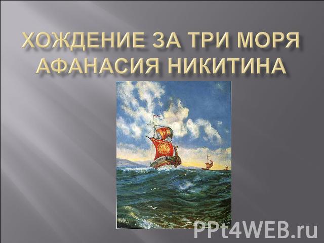 Хождение за три моря афанасий никитин доклад 6896