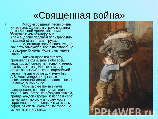 Священная война текст песни