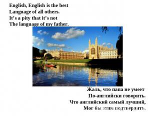 English, English is the bestLanguage of all others.It's a pity that it's notThe