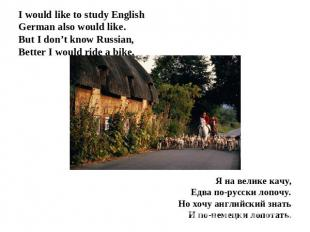 I would like to study EnglishGerman also would like.But I don't know Russian,Bet