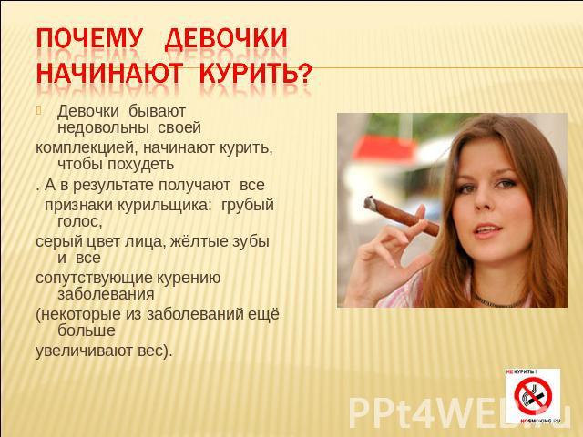 Деве девушки как вы начали курить размеры